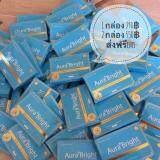 ราคา ราคาถูกที่สุด Aura Bright ออร่า ไบร์ท อาหารเสริมเผื่อผิวขาว บรรจุ 15 แคปซูล 10 กล่อง