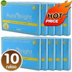 ราคา Aura Bright Super Vitamin ออร่า ไบรท์ ซุปเปอร์ วิตามิน สูตรใหม่ เร่งขาวกว่าเดิม 5 เท่า 10 กล่อง 15 แคปซูล 1กล่อง ใหม่