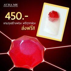 ราคา สบู่ Aura Me Aurame Astaxanthin Whitening Soap สารสกัดจากสาหร่ายทะเลสีแดง ใน กรุงเทพมหานคร