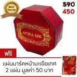 ราคา สบู่ออร่ามี Aura Me Aurame Astaxanthin Whitening Soap สารสกัดจากสาหร่ายทะเลสีแดง มาร์คมะเขือเทศ2แผ่น ออนไลน์