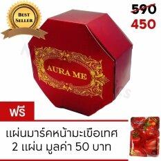 ซื้อ สบู่ออร่ามี Aura Me Aurame Astaxanthin Whitening Soap สารสกัดจากสาหร่ายทะเลสีแดง มาร์คมะเขือเทศ2แผ่น ใหม่ล่าสุด