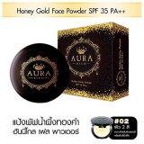 ซื้อ Aura Rich Honey Gold Face Powder Spf35 Pa ออร่า ริช ฮันนี่โกลด์ เฟช พาวเดอร์ แป้งน้ำผึ้งทองคำ ปกปิดเนียนกริ๊บ บางเบา คุมมัน กันน้ำ ขนาด 15 กรัม เบอร์ 2 ผิวสองสี กรุงเทพมหานคร