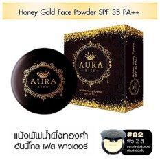 ราคา Aura Rich Honey Gold Face Powder Spf35 Pa ออร่า ริช ฮันนี่โกลด์ เฟช พาวเดอร์ แป้งน้ำผึ้งทองคำ ปกปิดเนียนกริ๊บ บางเบา คุมมัน กันน้ำ ขนาด 15 กรัม เบอร์ 2 ผิวสองสี Aura Rich กรุงเทพมหานคร