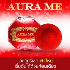 ขาย ซื้อ Aurame สบู่ออร่ามี Aura Me Astaxanthin Whitening Soap 1กล่อง ใน ชลบุรี