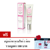 ราคา Auraris Bb Face Cream Spf30 Pa 10 Ml แถมฟรี สบู่แวมไพร์1ก้อน