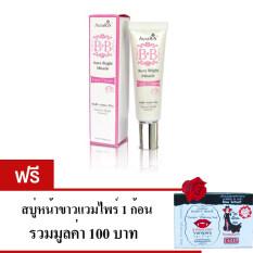 ราคา Auraris Bb Face Cream Spf30 Pa 10 Ml แถมฟรี สบู่แวมไพร์1ก้อน ถูก