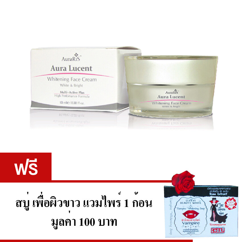 โปรโมชั่น ลดราคาส่งท้ายปี AuraRIS Whitening Face Creamครีมหน้าขาว ครีมผิวขาว ขาวกระจ่างใส10 ml. แถมฟรี สบู่แวมไพร์1ก้อน ดีจริง