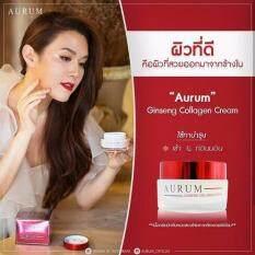 ราคา Aurum Ginseng Collagen Cream 1กระปุก เป็นต้นฉบับ Aurum