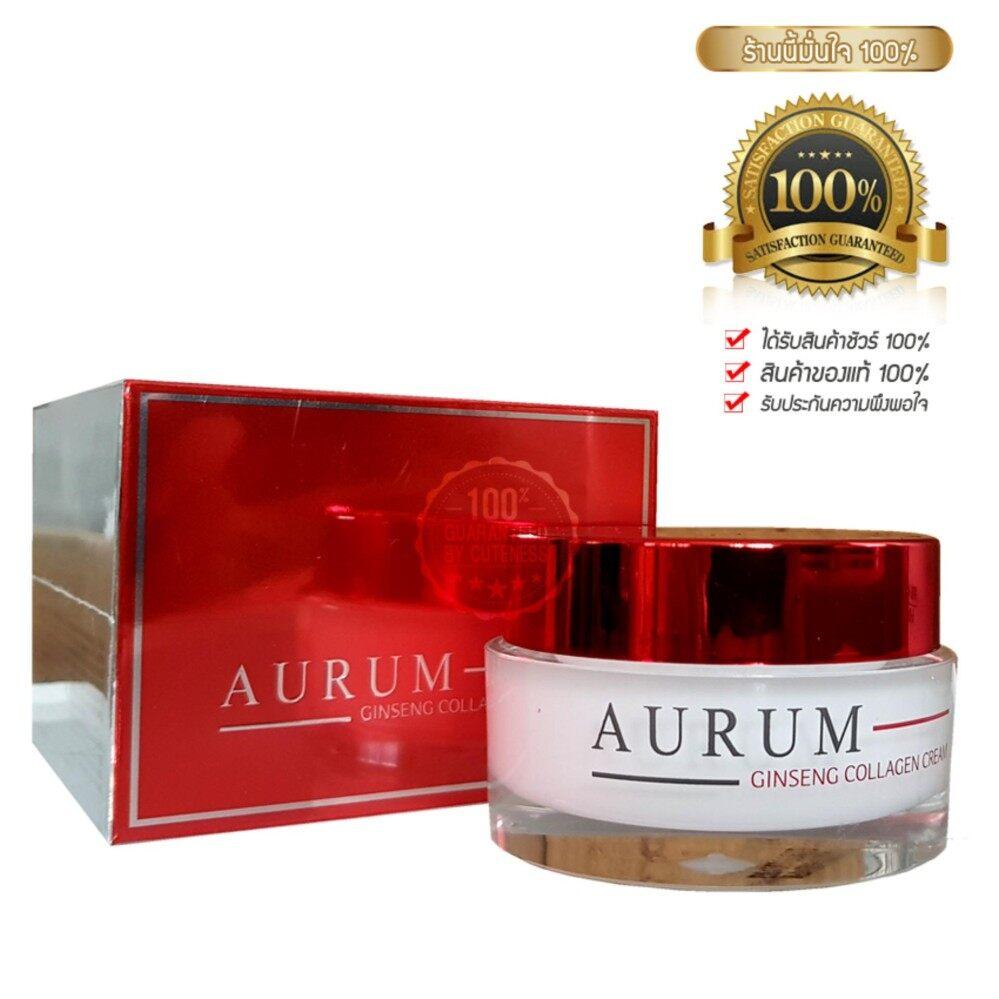 มอยเจอร์ไรเซอร์หน้าขาว-Aurum Ginseng Collagen Cream 50g. ออรัม ครีมอั้ม พัชราภา ตอบโจทย์ ทุกปัญหาผิว (1 กล่อง)