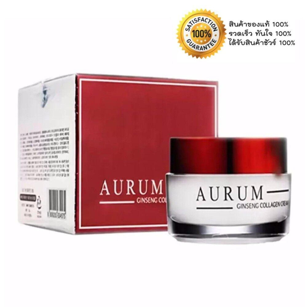 ขายถูกสุดๆ Aurum Ginseng Collagen Cream 50g. ออรัม ครีมอั้ม พัชราภา ตอบโจทย์ ทุกปัญหาผิว (1 กล่อง) ครีมหน้าใสไร้สิวที่ดีที่สุด