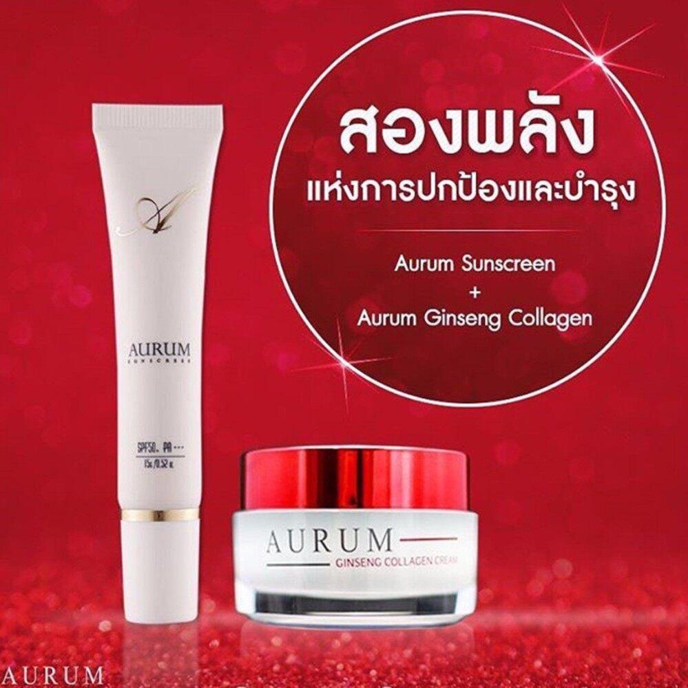 Sale Aurum Ginseng Collagen Cream ออรั่ม ครีม อั้ม พัชราภา 50g. + Aurum Sunscreen Ultimate Nano Sun Protection SPF50+ PA+++ ครีมกันแดด อั้ม พัชราภา 15g. รักษาหน้าหมองคล้ำ100%