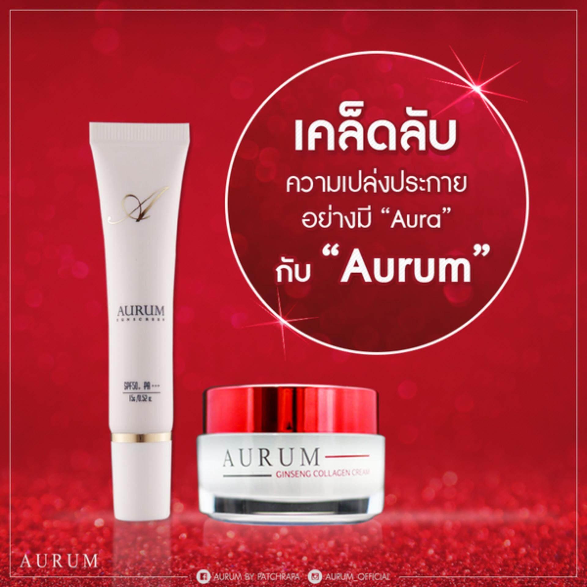 ขายถูกสุดๆ Aurum Ginseng Collagen Cream ออรั่ม ครีม อั้ม พัชราภา 50g. + Aurum Sunscreen Ultimate Nano Sun Protection SPF50+ PA+++ ครีมกันแดด อั้ม พัชราภา 15g. ขายดีที่สุด