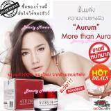 ขาย Aurum Ginseng Collagen Cream ครีม อั้ม พัชราภา ฟื้นฟูผิวและช่วยให้ผิวหน้าดูอ่อนกว่าวัยX1 กล่อง Aurum เป็นต้นฉบับ