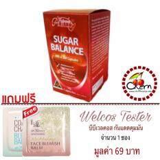 ขาย Ausway Sugar Balance ออสเวย์ปรับสมดุลน้ำตาล 90เม็ด 1กระปุก ราคาถูกที่สุด