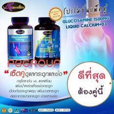 Auswelllife Liquid Calcium 900 Mg With Vitamin D3 60 Capsules Auswelllife Glucosamine1500Mg 60 Capsules แพ็คคู่ ดีที่สุด สำหรับ กระดูกและข้อ ถูก