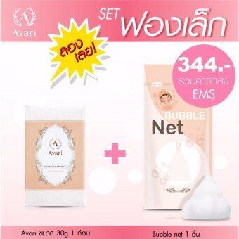 Avari Milk Soap Cleansing 30 g. 1 ก้อน + Avari bubble net 1 ชิ้น สบู่ล้างเครื่องสำอาง สบู่อาวาริ สบู่น้ำนมวัวจากนิวซีแลนด์