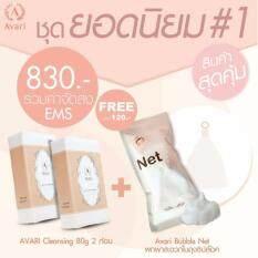 ขาย Avari Milk Soap สบู่อาวาริ สบู่น้ำนมวัวจาก New Zealand 80G จำนวน 2 ก้อน แถมฟรี Bubble Net มูลค่า 120 บาท ราคาถูกที่สุด