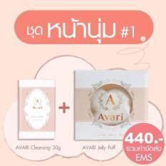ซื้อ Avari Milk Soap สบู่น้ำนมวัวจาก New Zealand สบู่ล้างเครื่องสำอางออกง่ายๆ ในขั้นตอนเดียว 30G Avari Jelly Puff เจลลี่พัฟ ฟองน้ำจากบุกธรรมชาติ 100 Avari เป็นต้นฉบับ