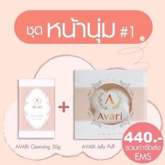 Avari Milk Soap สบู่น้ำนมวัวจาก New Zealand สบู่ล้างเครื่องสำอางออกง่ายๆ ในขั้นตอนเดียว 30g.+ Avari Jelly Puff เจลลี่พัฟ ฟองน้ำจากบุกธรรมชาติ 100%