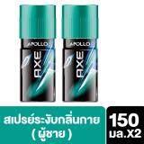 Axe Deodorant Body Spray Apollo 150 Ml 2 Bottles ใหม่ล่าสุด