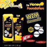 ราคา B Secret Honey Foundation W2M กันแดดน้ำผึ้งป่า กันแดดละลายได้ 20 G 1 กล่อง B Secret เป็นต้นฉบับ