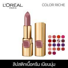 ราคา ลอรีอัล ปารีส คัลเลอร์ ริช ครีม ลิปสติกเนื้อครีม สี B101 แองเจิ้ล คิส 3 7 กรัม L Oreal Paris Color Riche Cream Lipstick B101 Angle Kiss 3 7 G เป็นต้นฉบับ L Oreal Paris
