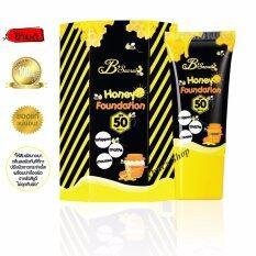 ขาย B Secret W2M Honey Foundation Sunscreen Spf 50 Pa 100 Original Product By Vip Agent กันแดดละลายได้ W2M ของแท้ 100 จำหน่ายโดยตัวแทน Vip B Secret ผู้ค้าส่ง