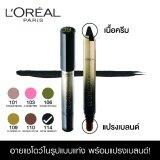 ลอรีอัล ปารีส เลอ สไตโล สโมคกี้ แชโดว์ สติ๊ก 114 Royal Graphite 1 5 กรัม L Oreal Paris Le Stylo Smoky Shadow Stick 114 Royal Graphite 1 5 G เป็นต้นฉบับ