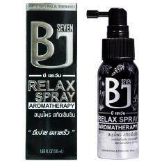 B7 บี เซเว่น Relax Spray สมุนไพร สกัดเข้มข้น เป็นต้นฉบับ