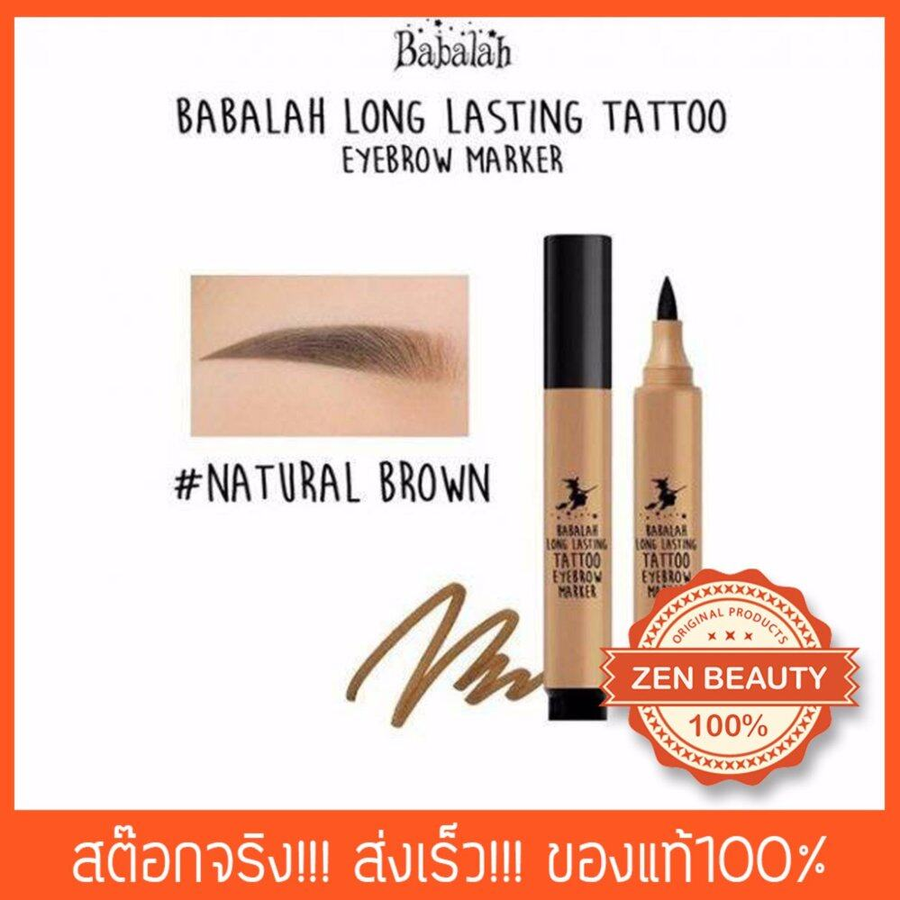 Babalah LONG LASTING TATTOO#NATURAL BROWN แท้100%
