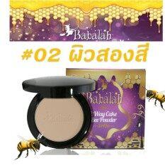 ซื้อ Babalah บาบาร่า แป้งบาบาร่า แป้งบาบาร่าสูตรใหม่ Oil Control Uv Magic 2 Way Cake Magic Powder Spf20 1ตลับ ใน ไทย