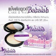 ซื้อ Babalah Uv 2 Way Spf 20 14G No 1 แป้งบาบาร่า แป้งเค้กทูเวย์ ผสมรองพื้น สำหรับผิวขาว มี Qr Code ออนไลน์ ถูก