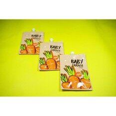 ส่วนลด สินค้า Baby Carrot ครีมเบบี้แครอท 3 ซอง หน้าใส ลดสิว