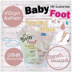 ทบทวน Baby Foot Mask เบบี้ ฟุท มาส์ก มาส์กเท้านุ่มเหมือนเด็ก จากเท้าที่แตก หยาบ หนา ก็จะนุ่ม ใส ใส่ส้นสูง รองเท้าแตะโชว์อย่างมั่นใจ มาสกไว้30นาที 1 ชั่วโมง 2 ชิ้น
