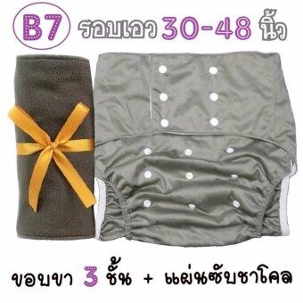 BABYKIDS95 ผ้าอ้อมผู้ใหญ่ B7 เอว 30-48 นิ้ว ขอบขา3ชั้น +แผ่นซับชาโคล -Grey