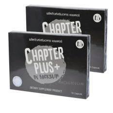 ขาย Backslim Chapter Plus ผลิตภัณฑ์อาหารเสริม แชพเตอร์พลัส กล่องดำ บรรจุ 10 แคปซูล 2 กล่อง Backslim ผู้ค้าส่ง