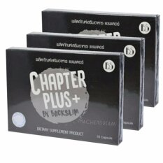 ขาย Backslim Chapter Plus ผลิตภัณฑ์อาหารเสริม แชพเตอร์พลัส กล่องดำ บรรจุ 10 แคปซูล 3กล่อง ออนไลน์ ใน กรุงเทพมหานคร