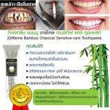 ขาย Bamboo Charcoal Sensitive Care Toothpaste แบมบู ชาโคล์ เซ็นซิทีฟแคร์ ยาสีฟัน ฟอกฟันขาว ขจัดคราบ ชา กาแฟ และ บุหรี่ 1หลอด บรรจุ 100G ออนไลน์ ใน กรุงเทพมหานคร