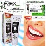 ทบทวน Bamboo Charcoal Triple 3 Action แบมบู ชาโคล์ แอนด์ ชาร์มมิ่ง ยาสีฟัน ฟอกฟันขาว ขจัดคราบ ชา กาแฟ และ บุหรี่ ขจัดกลิ่นปาก ช่วยดูดซับกลิ่นไม่พึงประสงค์ในช่องปาก ลมหายใจหอม สดชื่น ยาวนาน ตลอดวัน 1 หลอด 100G Giffarine