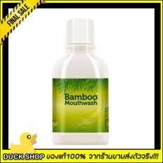 ซื้อ Bamboo Mouthwash น้ำยาบ้วนปากแบมบู 1 ขวด 300 Ml ถูก