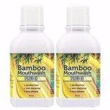 ขาย Bamboo Mouthwash Plus น้ำยาบ้วนปากแบมบู พลัส 2 ขวด 300 Ml X2 Bamboo ถูก