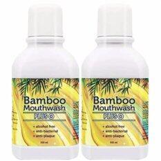 ราคา Bamboo Mouthwash Plus แบมบู เม้าท์วอช พลัส 2 ขวด ใหม่ ถูก