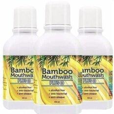 ราคา Bamboo Mouthwash Plus น้ำยาบ้วนปาก แบมบูเม้าท์วอช พลัส หมดปัญหากลิ่นปาก คราบพลัค หินปูน 3 ขวด ใหม่ล่าสุด