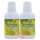 ขาย Bamboo Mouthwash Plus แบมบู เม้าท์วอช พลัส 300Ml X 2 ขวด Hylife ออนไลน์