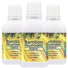 ราคา Bamboo Mouthwash Plus น้ำยาบ้วนปาก แบมบูเม้าท์วอช พลัส 3 ขวด หมดปัญหากลิ่นปาก คราบพลัค หินปูน ใหม่ล่าสุด