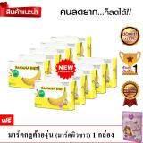 ขาย Banana Diet บานาน่า ไดเอท ผลิตภัณฑ์อาหารเสริมลดน้ำหนักสารสกัดจากกล้วย 10 แถมมาร์คกลูต้าองุ่น 1 กล่อง 10 แคปซูล กล่อง เป็นต้นฉบับ