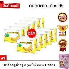 ราคา Banana Diet บานาน่า ไดเอท ผลิตภัณฑ์อาหารเสริมลดน้ำหนักสารสกัดจากกล้วย 10 แถมมาร์คกลูต้าองุ่น 1 กล่อง 10 แคปซูล กล่อง ราคาถูกที่สุด