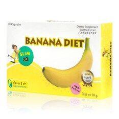 โปรโมชั่น Banana Diet ลดน้ำหนัก ลดความอ้วน กระชับสัดส่วน 1 กล่อง 10 เม็ด ชลบุรี