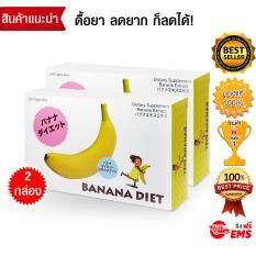 ราคา Banana Diet อาหารเสริมลดน้ำหนัก หุ่นเพรียวได้ดั่งใจ ดื้อยา ลดยาก ก็ลดได้ ไม่โยโย่ 10แคปซูล X 2กล่อง เป็นต้นฉบับ