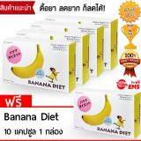 ขาย ซื้อ Banana Diet อาหารเสริมลดน้ำหนัก หุ่นเพรียวได้ดั่งใจ ดื้อยา ลดยาก ก็ลดได้ ไม่โยโย่ 10แคปซูล X 4 กล่อง แถม 1 กล่อง ใน กรุงเทพมหานคร